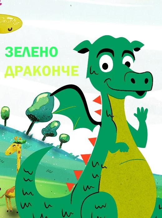 iliyan_zeleno_drakonche